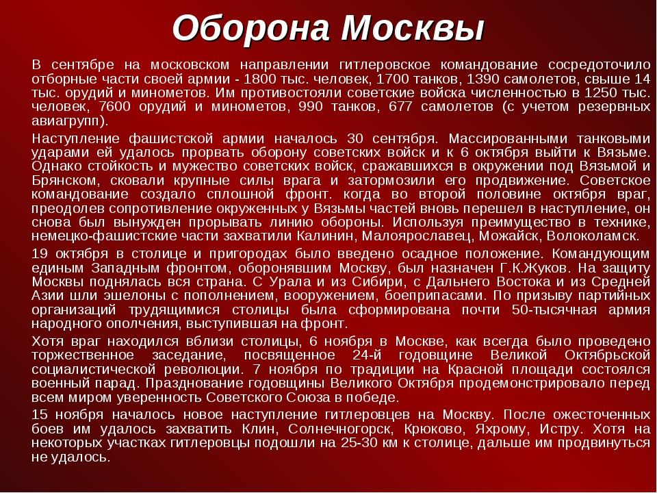 Оборона Москвы В сентябре на московском направлении гитлеровское командовани...