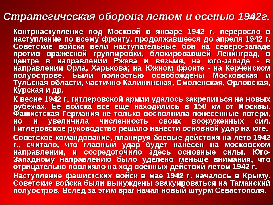 Стратегическая оборона летом и осенью 1942г. Контрнаступление под Москвой в...