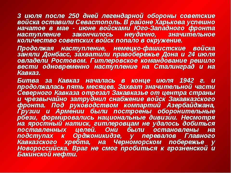 3 июля после 250 дней легендарной обороны советские войска оставили Севастоп...