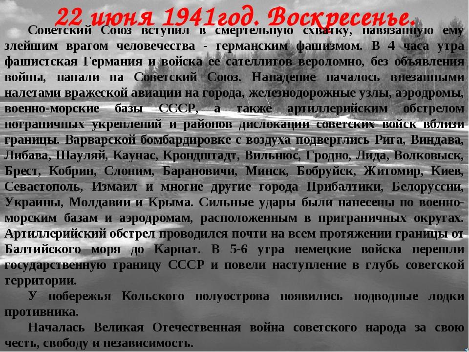 22 июня 1941год. Воскресенье. Советский Союз вступил в смертельную схватку, н...