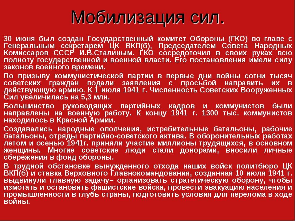 Мобилизация сил. 30 июня был создан Государственный комитет Обороны (ГКО) во...