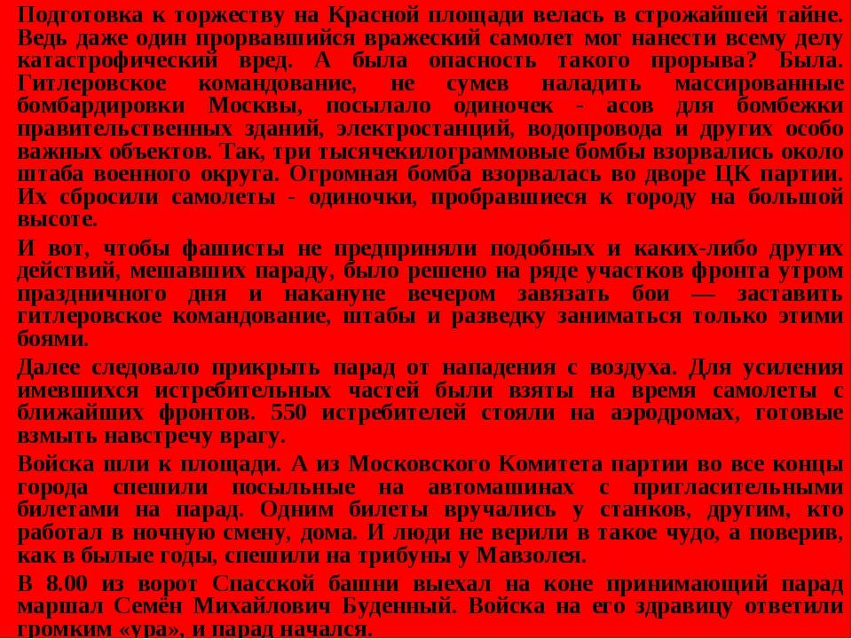 Подготовка к торжеству на Красной площади велась в строжайшей тайне. Ведь да...