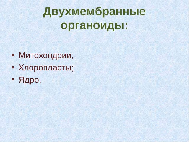 Двухмембранные органоиды: Митохондрии; Хлоропласты; Ядро.