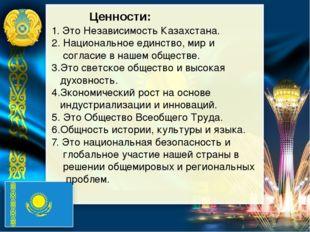 1. Это Независимость Казахстана. 2. Национальное единство, мир и согласие в