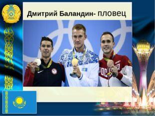 Дмитрий Баландин- пловец