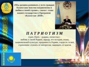 «Мы должны развивать у всех граждан Казахстана чувство патриотизма и любви к