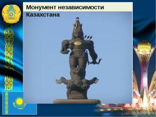 Монумент независимости Казахстана