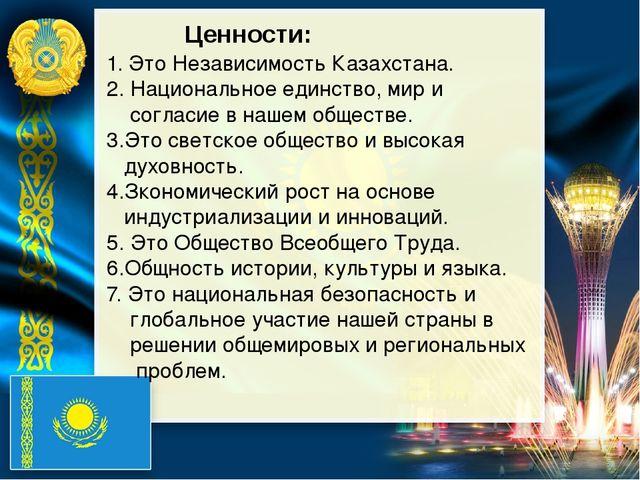 1. Это Независимость Казахстана. 2. Национальное единство, мир и согласие в...