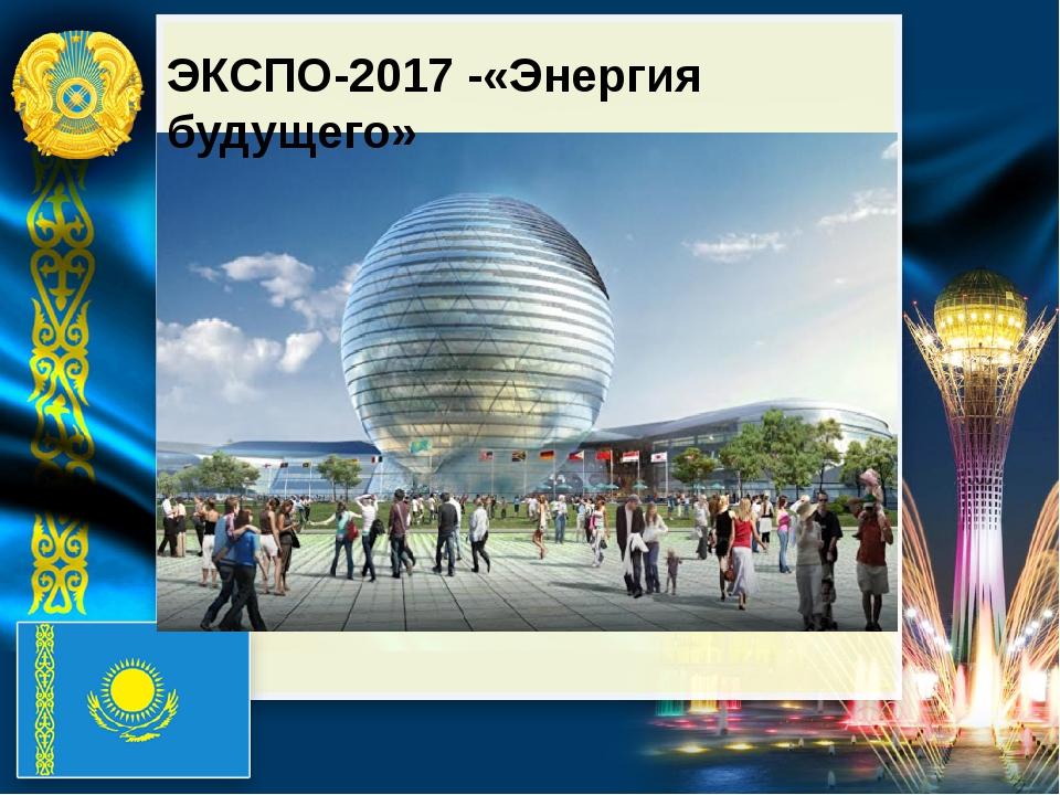 ЭКСПО-2017 -«Энергия будущего»
