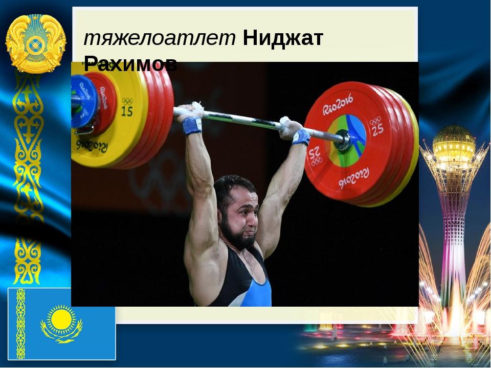 тяжелоатлет Ниджат Рахимов