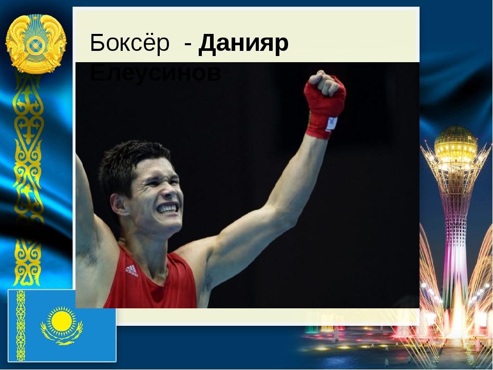 Боксёр - Данияр Елеусинов