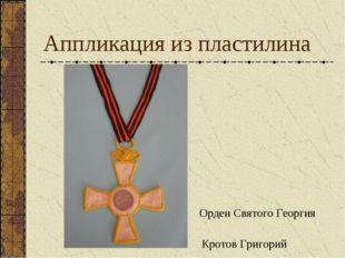 Аппликация из пластилина Орден Святого Георгия Кротов Григорий