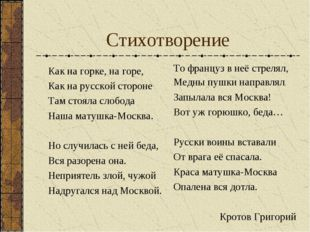 Стихотворение Как на горке, на горе, Как на русской стороне Там стояла слобод