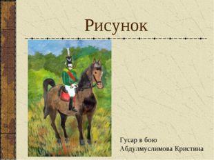 Рисунок Гусар в бою Абдулмуслимова Кристина