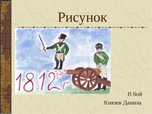 Рисунок В бой Князев Данила