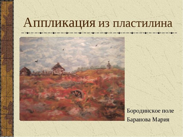 Аппликация из пластилина Бородинское полe Баранова Мария