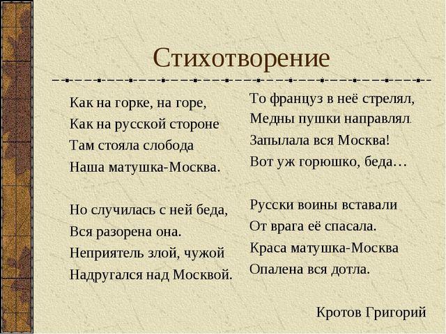 Стихотворение Как на горке, на горе, Как на русской стороне Там стояла слобод...