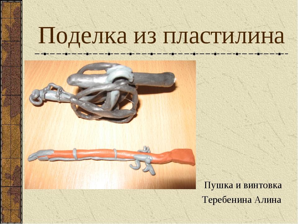 Поделка из пластилина Пушка и винтовка Теребенина Алина