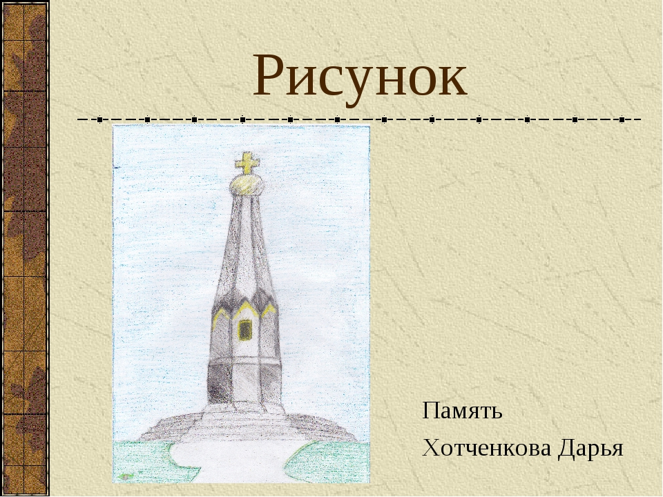 Рисунок Память Хотченкова Дарья