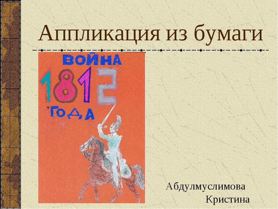 Аппликация из бумаги Абдулмуслимова Кристина