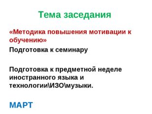 Тема заседания «Методика повышения мотивации к обучению» Подготовка к семинар