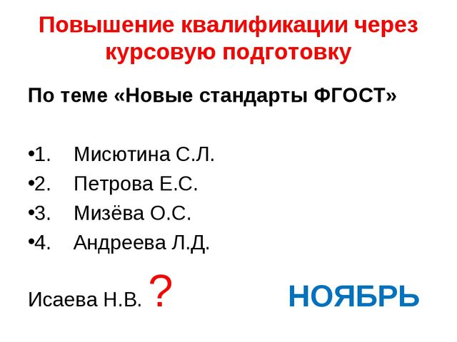 Повышение квалификации через курсовую подготовку По теме «Новые стандарты ФГ...