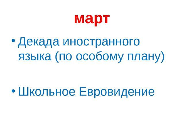 март Декада иностранного языка (по особому плану) Школьное Евровидение