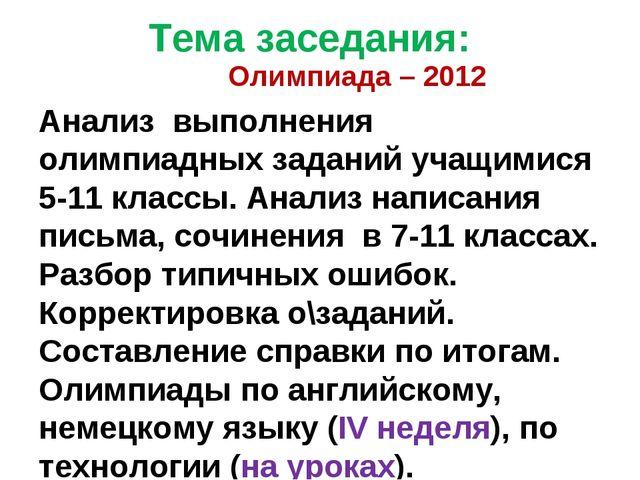 Тема заседания: Олимпиада – 2012 Анализ выполнения олимпиадных заданий учащим...