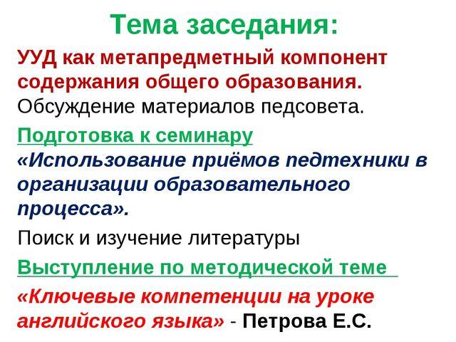 Тема заседания: УУД как метапредметный компонент содержания общего образовани...
