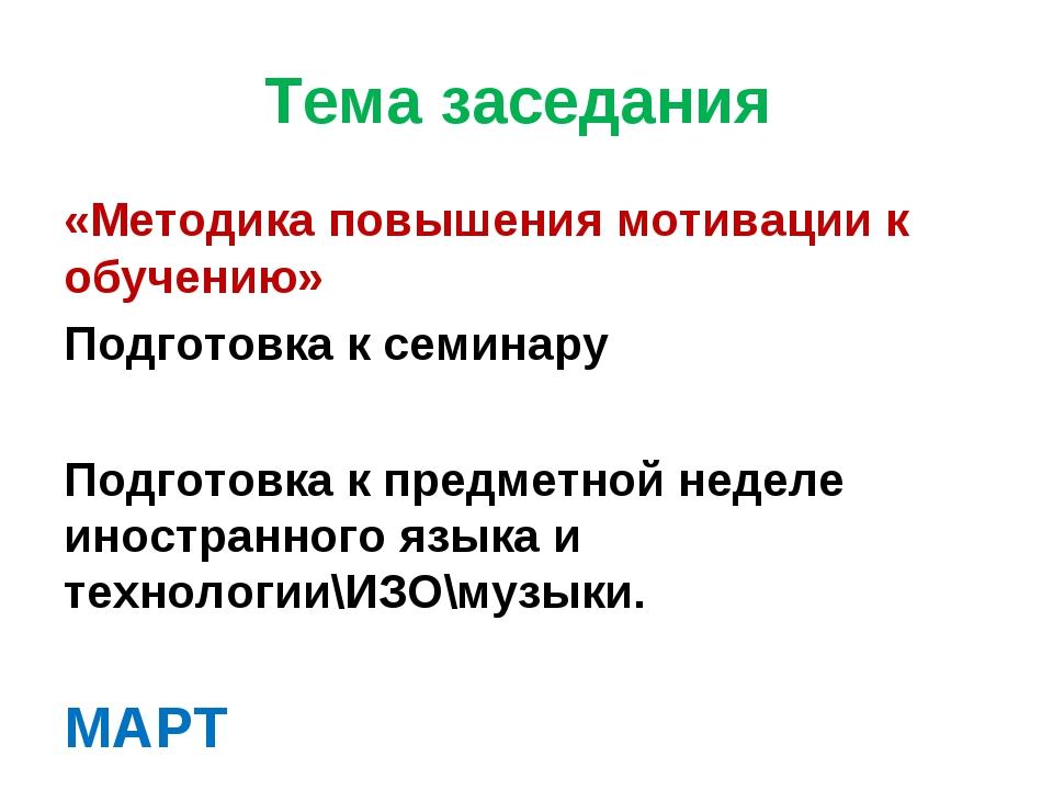 Тема заседания «Методика повышения мотивации к обучению» Подготовка к семинар...