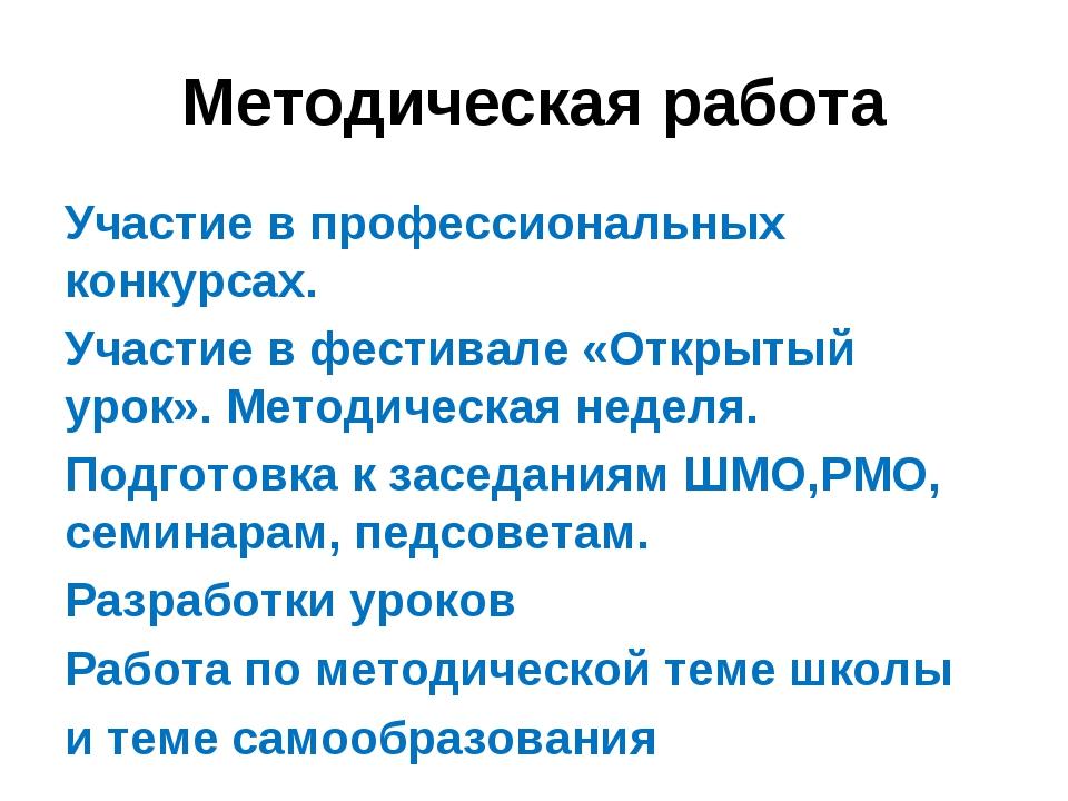 Методическая работа Участие в профессиональных конкурсах. Участие в фестивале...