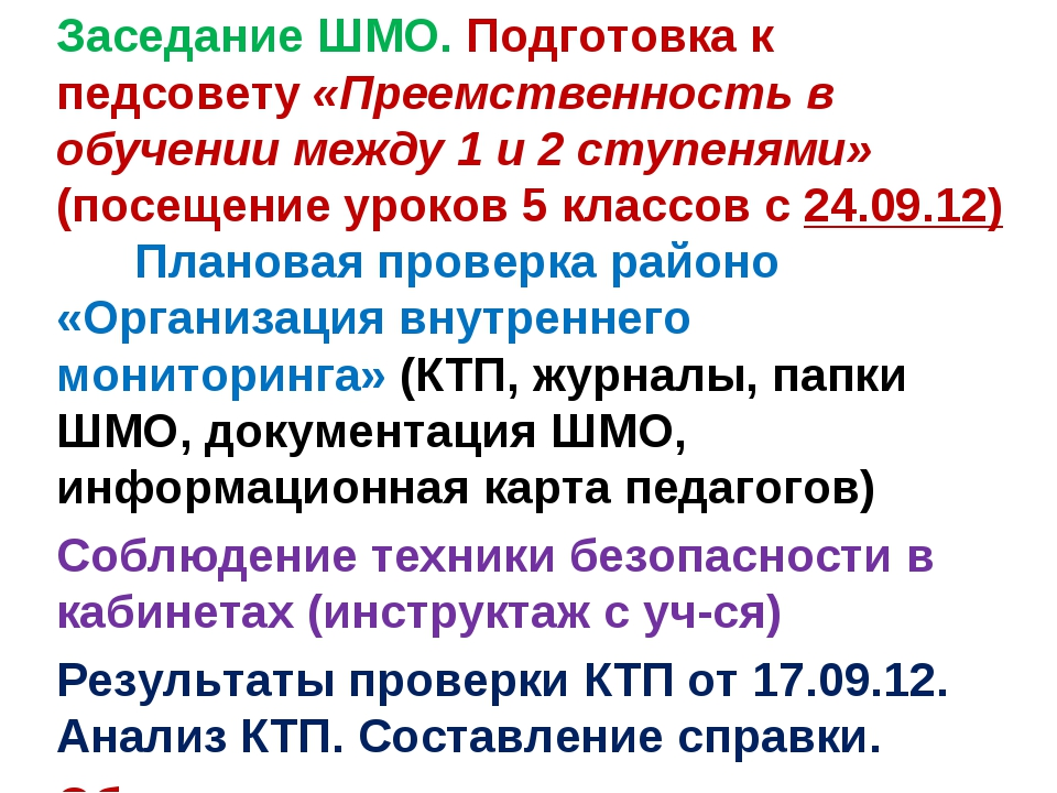Заседание ШМО. Подготовка к педсовету «Преемственность в обучении между 1 и 2...