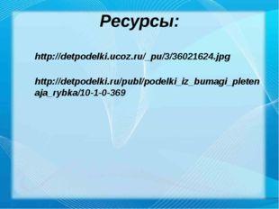 Ресурсы: http://detpodelki.ucoz.ru/_pu/3/36021624.jpg http://detpodelki.ru/pu