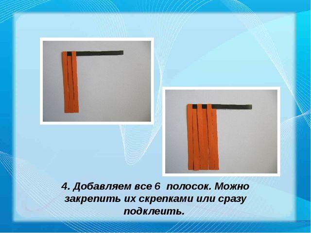 4. Добавляем все 6 полосок. Можно закрепить их скрепками или сразу подклеить.