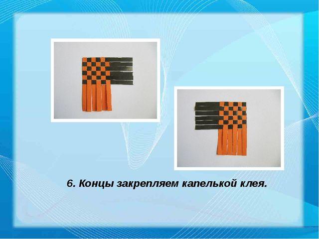 6. Концы закрепляем капелькой клея.