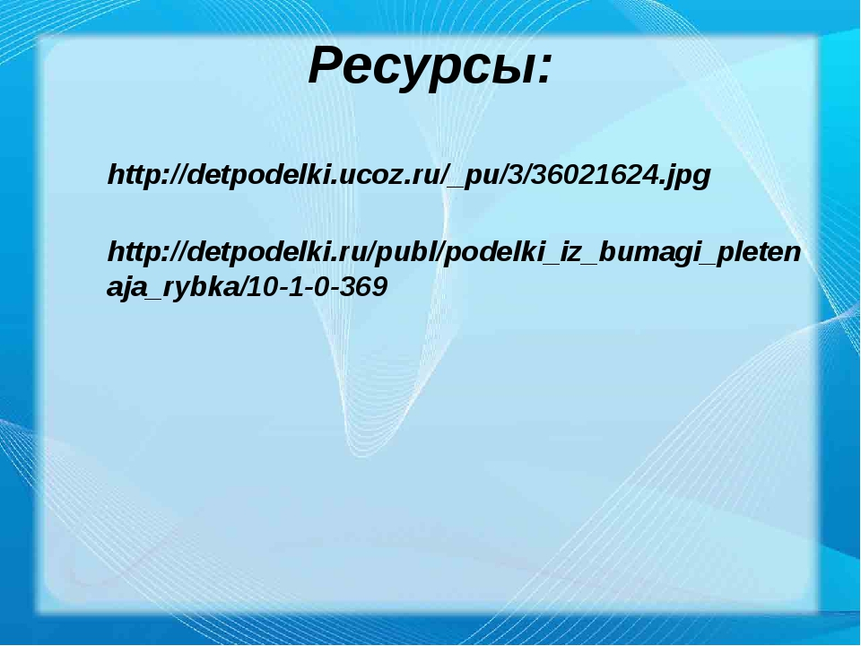 Ресурсы: http://detpodelki.ucoz.ru/_pu/3/36021624.jpg http://detpodelki.ru/pu...