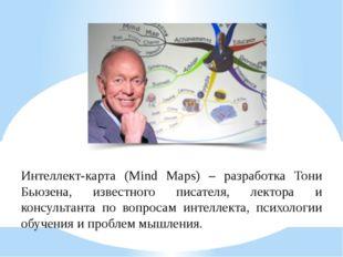 Интеллект-карта (Mind Maps) – разработка Тони Бьюзена, известного писателя,