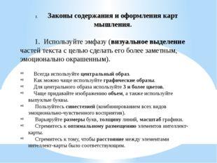 Законы содержания и оформления карт мышления. 1. Используйте эмфазу (визуальн