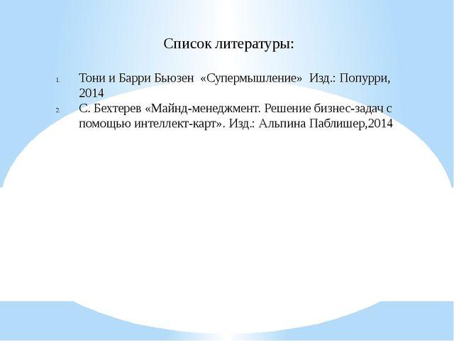 Список литературы: Тони и Барри Бьюзен «Супермышление» Изд.: Попурри, 2014 С....