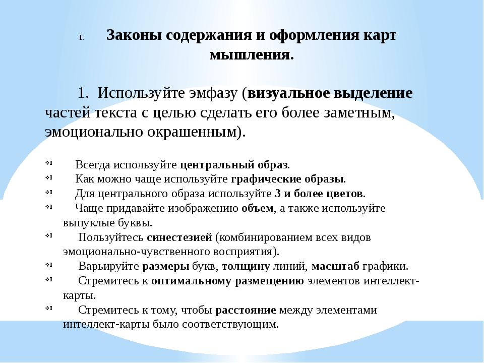 Законы содержания и оформления карт мышления. 1. Используйте эмфазу (визуальн...