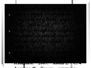 Къулланылгъан эдебият: Иззет Эмиров «Лагъабынен къарт олсун» // Янъы дюнья.