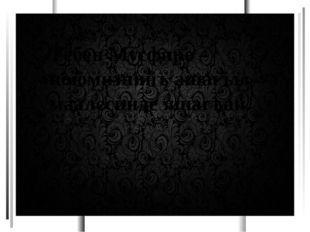 Тёбен Мусфире – коюмизнинъ ашагъы маалесинде яшагъан.