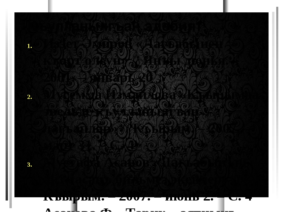 Къулланылгъан эдебият: Иззет Эмиров «Лагъабынен къарт олсун» // Янъы дюнья....