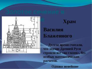 Золотое сечение в архитектуре Храм Василия Блаженного Долгое время считали, ч
