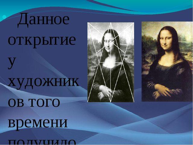 """Данное открытие у художников того времени получило название """"золотое сечение..."""