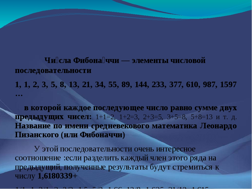 Числа Фибоначчи и золотое сечение Чи́сла Фибона́ччи — элементы числовой посл...