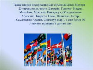 Также второе воскресенье мая объявили Днем Матери 23 страны (в их числе: Бахр