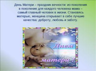 День Матери – праздник вечности: из поколения в поколение для каждого человек