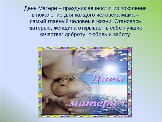 День Матери – праздник вечности: из поколения в поколение для каждого человек...