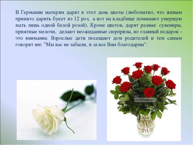 В Германии матерям дарят в этот день цветы (любопытно, что живым принято дари...
